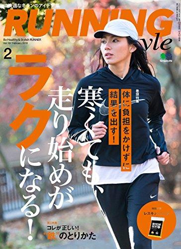 Running Style 2018年2月号 画像 A