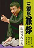 三遊亭兼好 落語つれづれ [DVD]