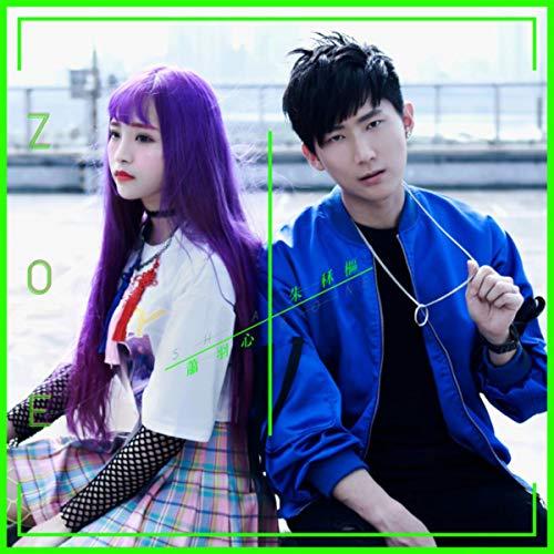 Zoe by 蕭羽心&朱秝樞 on Amazon...