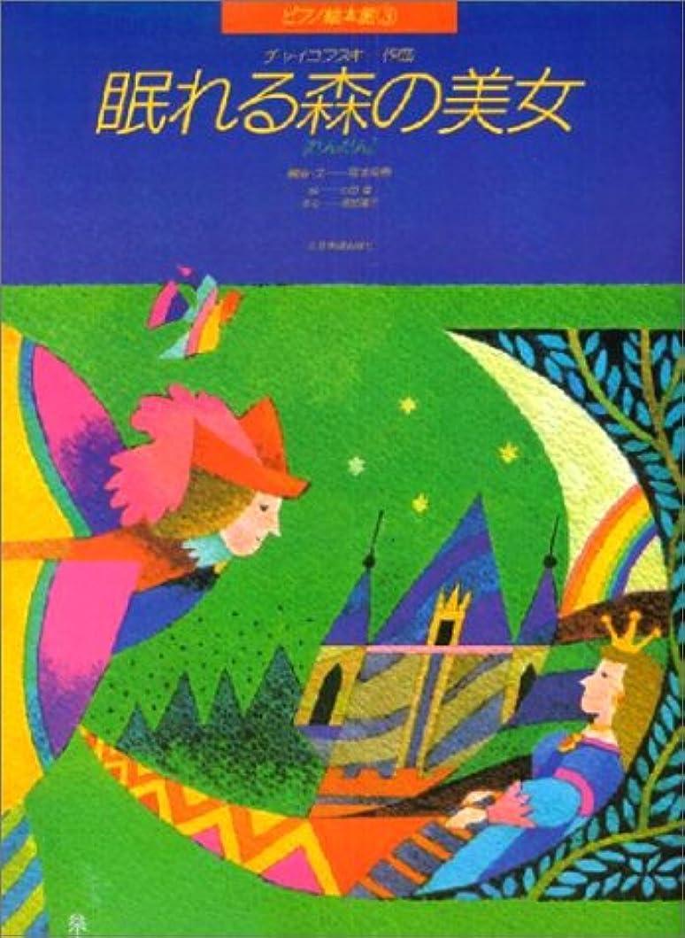 巨大大騒ぎアナログピアノ絵本館(2) 白鳥の湖(れんだん) (ピアノ絵本館 (2))