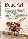 Bead Art 2016年冬号 vol.16