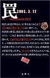 罠~民団と総連の和合は、30年以上にわたる金正日の民団赤化工作の一環だった。北朝鮮の野望と韓統連の実態に迫る裁判記録があった。