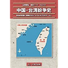 The Conflict Between Taiwan and China: An Historical Analysis (Japanese Edition)