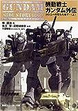 機動戦士ガンダム外伝―コロニーの落ちた地で…〈上〉 (角川スニーカー文庫)