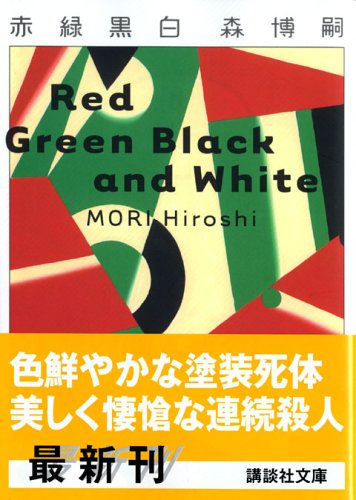 Red Green Black and White [Japanese Edition]