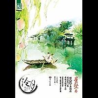 沧月作品·星坠卷 (Chinese Edition) book cover
