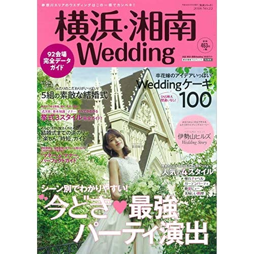 横浜・湘南 Wedding 表紙画像