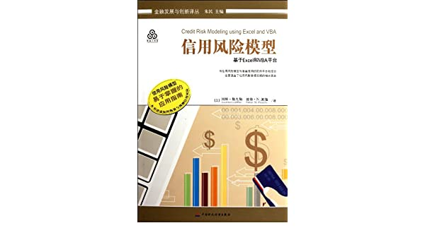 Credit Risk Modeling Using Excel And Vba Chinese Edition De