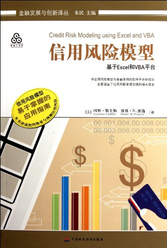 Credit Risk Modeling using Excel and VBA (Chinese Edition) (Credit Risk Modeling Using Excel And Vba)