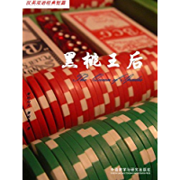 The queen of Spades(Classic Shorts) (a Chinese-English Edition) (Chinese Edition) book cover