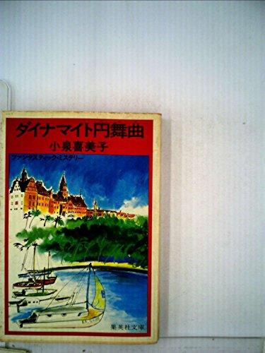 ダイナマイト円舞曲 (集英社文庫)