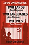 Two Lands, Two Languages, Two Lives (A Dual-Language Book) (English and Russian Edition)