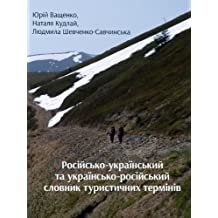 Russian-Ukrainian and Ukrainian-Russian Dictionary of Tourist Terms (Ukrainian Edition)