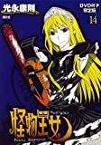 DVD with Princess Resurrection (14) Limited Edition (Sirius Comics) (2011) ISBN: 4063583422 [Japanese Import]