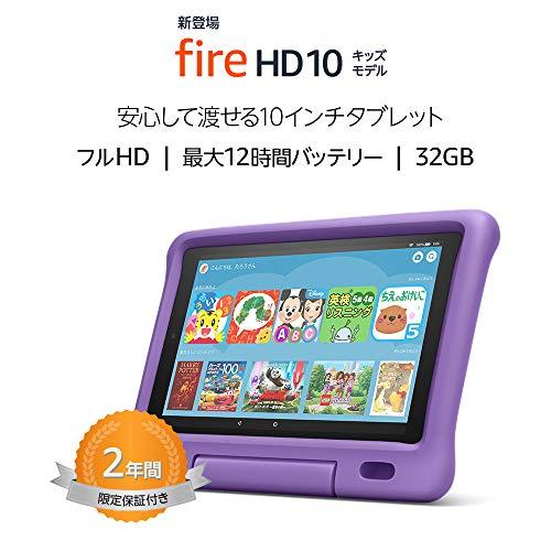新登場 Fire HD 10 キッズモデル