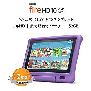 新登場 Fire HD 10 キッズモデル パープル (10 インチ HD  ディスプレイ) 32GB