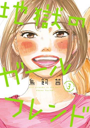 地獄のガールフレンド 3 (Feelコミックス FC SWING)