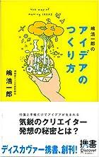 嶋浩一郎のアイデアのつくり方 (ディスカヴァー携書 3)