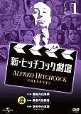 新 ヒッチコック 劇場 DVD13枚組 全39話収録 日本語吹替版 AHP-6001-6013