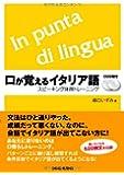CD2枚付 口が覚えるイタリア語 スピーキング体得トレーニング