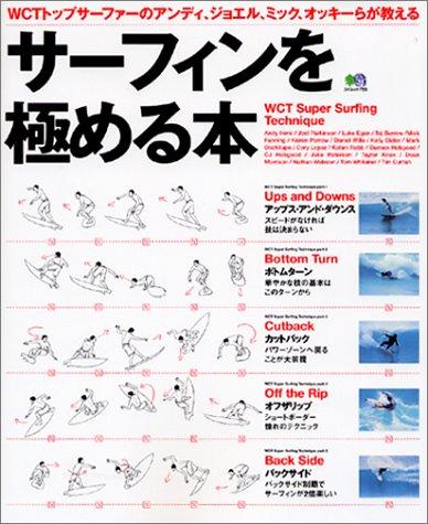 「サーフィンを極める本」(エイ出版社)