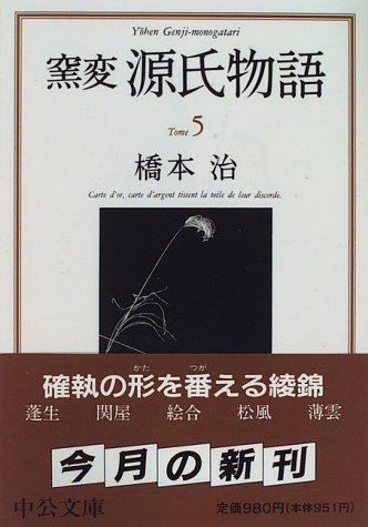窯変 源氏物語〈5〉 蓬生 関屋 絵合 松風 薄雲 (中公文庫)