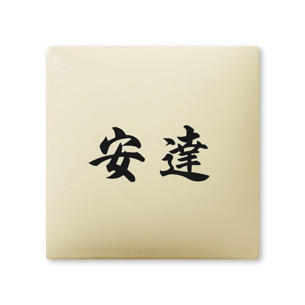 丸三タカギ 彫り込み済表札 【 安達 】 完成品 アークタイル AR-1-1-4-安達   B00RFBMYME