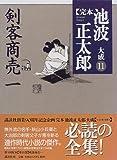 剣客商売(一) (完本 池波正太郎大成 第11巻)