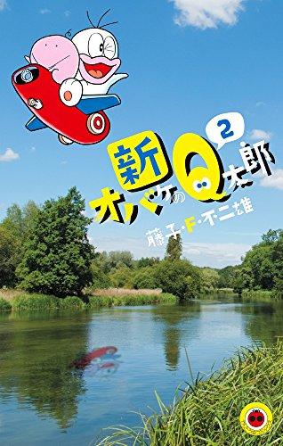 新オバケのQ太郎 2 (てんとう虫コミックス)