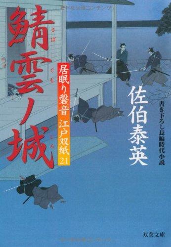 鯖雲ノ城 ─ 居眠り磐音江戸双紙 21 (双葉文庫)