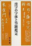 漢字の字体と筆跡鑑定