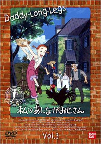 私のあしながおじさん(3) [DVD]