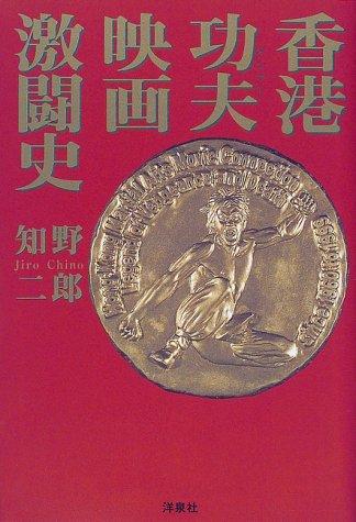 香港功夫(クンフー)映画激闘史 (映画秘法コレクション)