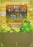 Promised two, golden Saiunkoku Monogatari (Kadokawa Bunko) (2011) ISBN: 4041000181 [Japanese Import]