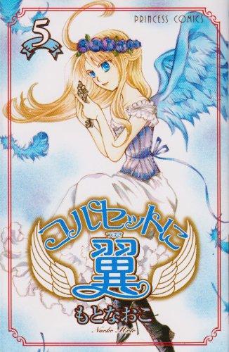 コルセットに翼 5 (プリンセスコミックス)