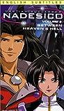 Martian Successor Nadesico - Between Heaven & Hell (Vol. 6) [VHS]