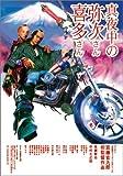 真夜中の弥次さん喜多さん DTS スタンダード・エディション [DVD]