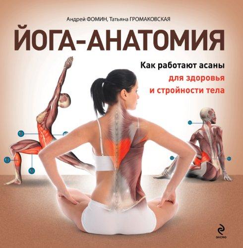 Yoga-anatomiya. Kak rabotayut asany dlya zdorovya i ...