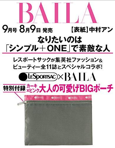 BAILA 2018年9月号 画像 B