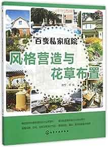 百变私家庭院:风格营造与花草布置
