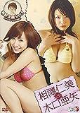 有野企画 Vol.1 相澤仁美 vs 木口亜矢 [DVD]