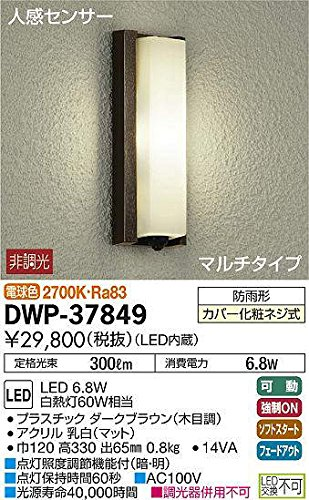 大光電機(DAIKO) LED人感センサー付アウトドアライト (LED内蔵) LED 6.8W 電球色 2700K DWP-37849 B008KXMAF2 11617