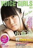 B.L.T. VOICE GIRLS Vol.14 (TOKYO NEWS MOOK 362号)