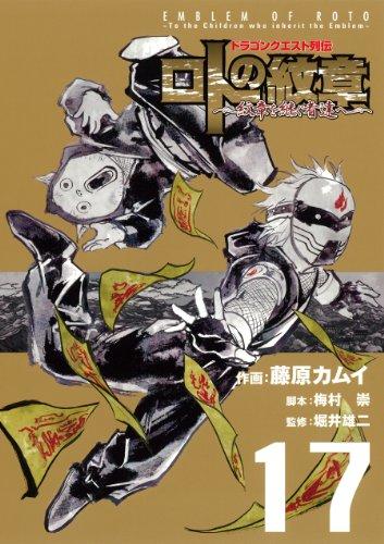 ドラゴンクエスト列伝 ロトの紋章~紋章を継ぐ者達へ~ (17) (ヤングガンガンコミックス)
