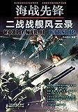 海战先锋:二战战舰风云录 (Chinese Edition)