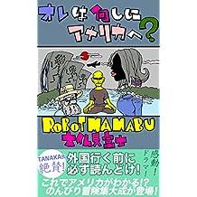 OREHANANISHINIAMERIKAHE NIKKI SERIES (NONFICTION LIGHTNOVEL BUNKO) (Japanese Edition)