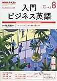 NHKラジオ 入門ビジネス英語 2017年8月号 [雑誌] (NHKテキスト)