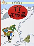img - for Tintin in Tibet - Chinese langauge edition (Chinois) (The Adventures of Tintin) (Chinese Edition) book / textbook / text book