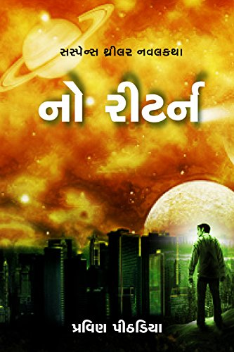 EBOOKS NOVELS IN GUJARATI PDF
