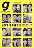 Tokyo graffti(トウキョウグラフィティ) 2017年 06 月号 [雑誌]